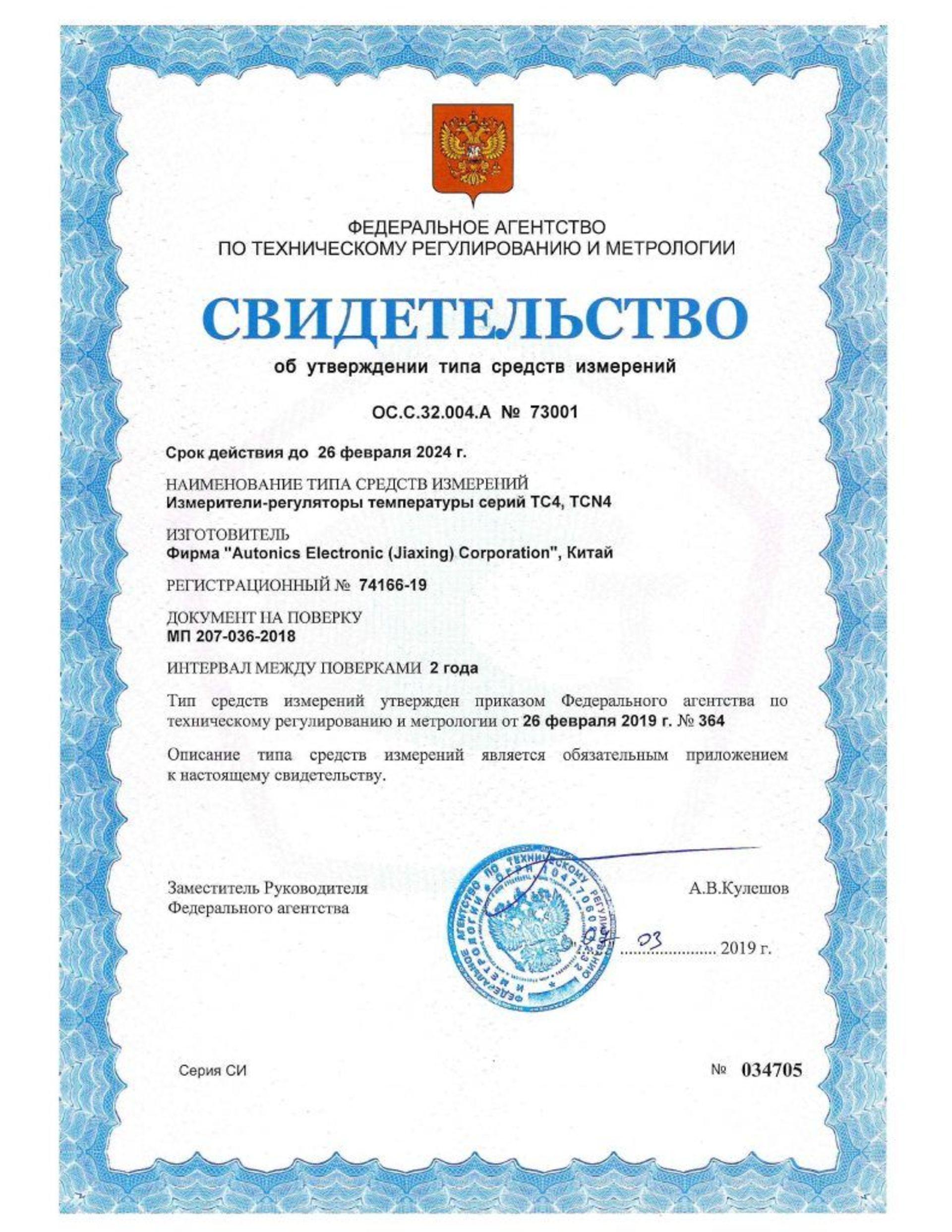 ОС.С.32.004. А №73001