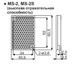 MS-2A Артикул D3700001220 Отражатель для фотодатчиков серий BRP3M, BJ, BR3M