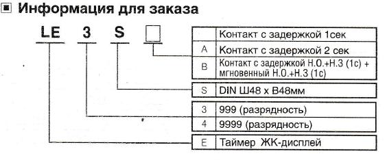 vybor-programmiruemogo-tajmera-le3s