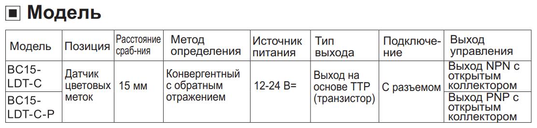 vybrat-datchiki-cvetnyh-metok-serii-bc